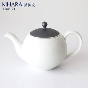 KIHARA キハラ こだわりの茶葉ポット シリーズ 茶葉ポット 錆線紋|p-s