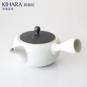 KIHARA キハラ こだわりの茶葉ポット シリーズ 茶葉急須 錆線紋|p-s
