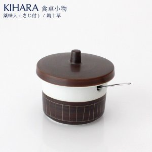 KIHARA キハラ 食卓小物 薬味入れ さじ付 錆十草|p-s