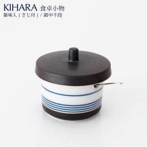 KIHARA キハラ 食卓小物 薬味入れ さじ付 錆中千段|p-s
