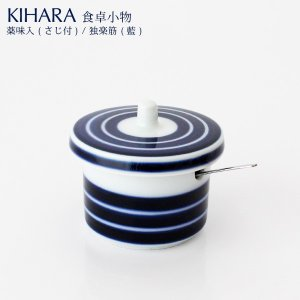 KIHARA キハラ 食卓小物 薬味入れ さじ付 独楽筋 藍|p-s