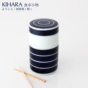KIHARA キハラ 食卓小物 ようじ入れ 独楽筋 藍|p-s