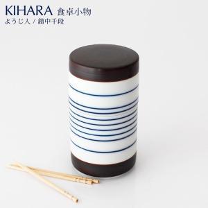 KIHARA キハラ 食卓小物 ようじ入れ 錆中千段|p-s