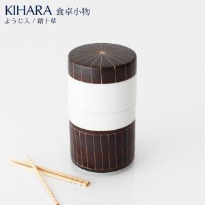 KIHARA キハラ 食卓小物 ようじ入れ 錆十草|p-s