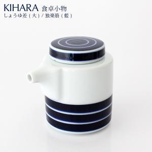 KIHARA キハラ 食卓小物 しょうゆ差 大 独楽筋 藍|p-s