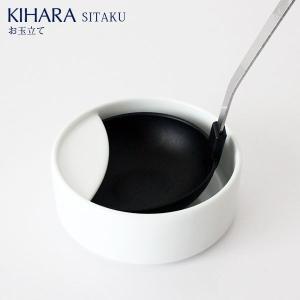 KIHARA キハラ SITAKU 支度 お玉立て 道具として使える器|p-s