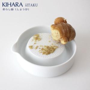 KIHARA キハラ SITAKU 支度 おろし器 しょうが 道具として使える器|p-s