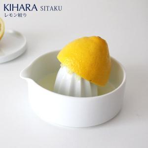 KIHARA キハラ SITAKU 支度  レモン絞り 道具として使える器|p-s