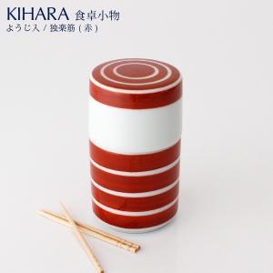 KIHARA キハラ 食卓小物 ようじ入れ 独楽筋 赤|p-s