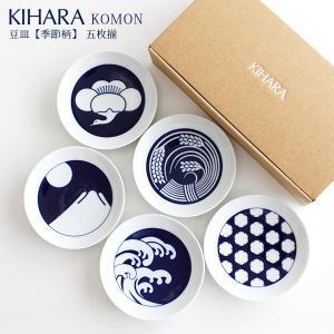 KIHARA キハラ KOMON コモン 豆皿 季節柄 5枚揃 専用箱入り|p-s