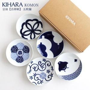 KIHARA キハラ KOMON コモン 豆皿 吉祥柄 5枚揃 専用箱入り|p-s