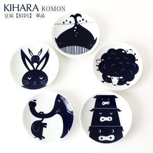 KIHARA キハラ KOMON コモン KIDS キッズ 豆皿 単品 全5柄|p-s