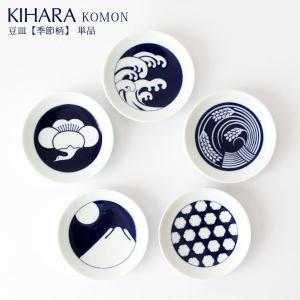 KIHARA キハラ KOMON コモン 豆皿 季節柄 単品 全5柄|p-s