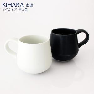 KIHARA キハラ 素磁 そじ マグカップ 単品 全2色|p-s