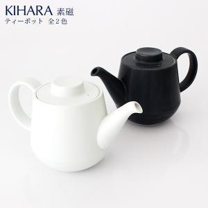 KIHARA キハラ 素磁 そじ ティーポット 単品 全2色|p-s