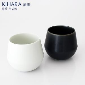 KIHARA キハラ 素磁 そじ 湯呑 単品 全2色|p-s