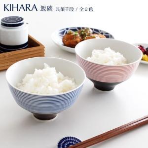 KIHARA キハラ 飯碗 茶碗 呉須千段 単品 全2色|p-s