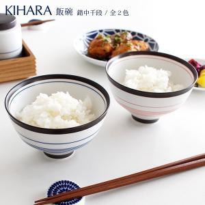 KIHARA キハラ 飯碗 茶碗 錆中千段 単品 全2色|p-s