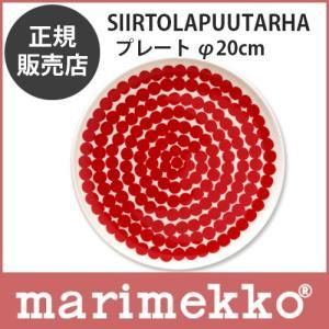 プレート 皿 マリメッコ Rasymatto ラシィマット ラウンドプレート 20cm ドット柄 ホワイト×レッド|p-s
