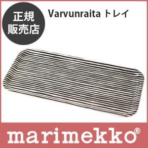 お盆 ミニトレイ マリメッコ Varvunraita バルブンライタ 15×32cm ホワイト×ブラック|p-s