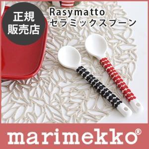 スプーン マリメッコ Rasymatto ラシィマット セラミックスプーン 単品 全2色|p-s