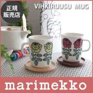 マリメッコ マグカップ VIHKIRUUSU ヴィヒキルース / 全2色|p-s