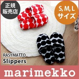 スリッパ マリメッコ Rasymatto ラシィマット S〜Lサイズ 全2色 p-s