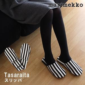 スリッパ マリメッコ Tasaraita タサライタ サイズS〜M p-s