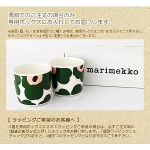 ラテマグ 単品 マリメッコ Unikko ウニッコ コーヒーカップ ハンドルなし ホワイト×グリーン×ピーチ|p-s|13