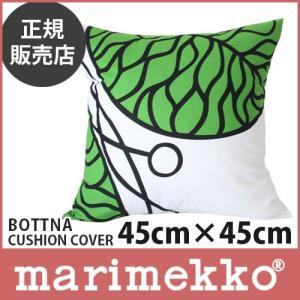 メール便 可 クッションカバー 45×45cm マリメッコ Bottna ボットナ ホワイト&グリーン 中綿なし|p-s