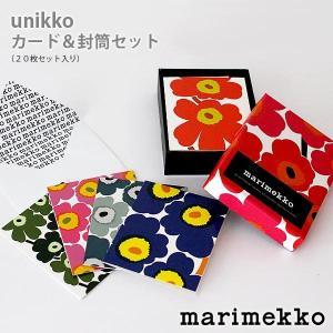 封筒 手紙 レターセット マリメッコ Unikko ウニッコ カード 封筒セット 20枚入 BOX付|p-s