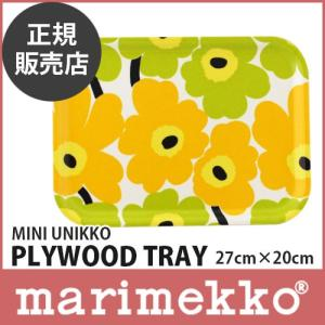 マリメッコ ミニトレイ Plywood tray ウニッコ / ライムイエロー|p-s