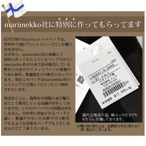 マリメッコ【日本限定モデル】 JAPAN Huvitus special / ジャパン フヴィトゥス トートバッグ スペシャル/ KIVET ( キヴェット )|p-s|05