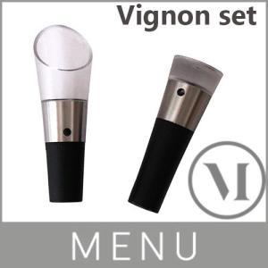 デキャンティング ポアラー & バキューム ボトルストッパー メニュー menu / Vignon set|p-s