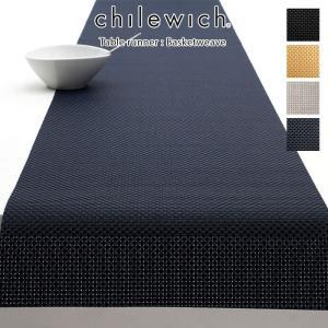 高級 chilewich チルウィッチ テーブルランナー BASKETWEAVE バスケットウィーブ|p-s