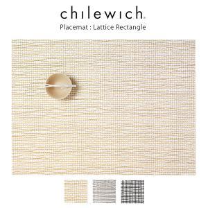 chilewich ( チルウィッチ ) ランチョンマット LATTICE ( ラティス )|p-s
