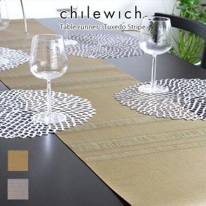 テーブルランナー チルウィッチ タキシードストライプ 全2色|p-s