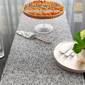 テーブルランナー チルウィッチ メタリック レース  Metallic Lace 全2色|p-s