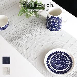 テーブルランナー チルウィッチ ダッシュ Dash 全2色|p-s