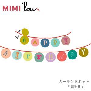 ガーランド 子ども部屋 キット HAPPY BIRTHDAY  ミミ・ルゥ|p-s