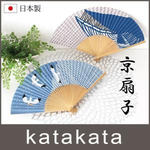 日本製 kata kata カタカタ 京扇 せんす 全2種  p-s