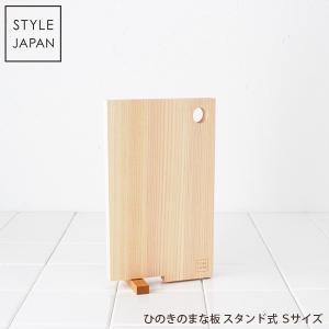 メール便 2個まで可 まな板 四万十の森に育まれた ひのきのまな板 スタンド式 Sサイズ|p-s