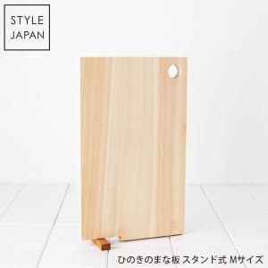 メール便 1個まで可 まな板 四万十の森に育まれた ひのきのまな板 スタンド式 Mサイズ|p-s