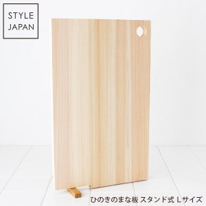 まな板 四万十の森に育まれた ひのきのまな板 スタンド式 Lサイズ|p-s