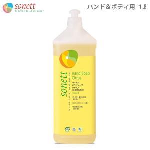 ボディソープ ソネット マイルド ハンドソープ シトラス 1L シトラスの香り 詰め替え用 全身用洗浄料|p-s