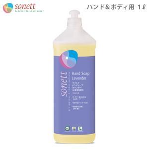 ボディソープ ソネット マイルド ハンドソープ ラベンダー 1L ラベンダーの香り 詰め替え用 全身用洗浄料|p-s