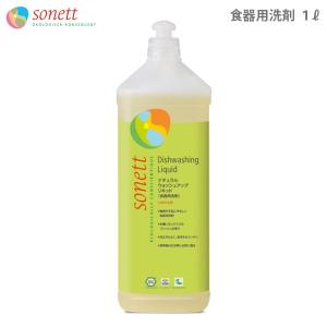 洗剤 ソネット 食器用洗剤 ナチュラル ウォッシュアップリキッド 1L レモングラスの香り 詰め替え用|p-s