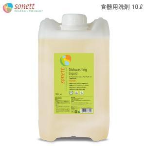 洗剤 ソネット 食器用洗剤 ナチュラル ウォッシュアップリキッド 10L レモングラスの香り 詰め替え用|p-s