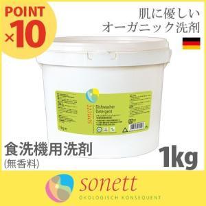 洗剤 ソネット 食洗機用洗剤 ナチュラル ディッシュウォッシャー 1kg 無香料 |p-s