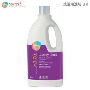 洗剤 ソネット 洗濯用洗剤 ナチュラル ウォッシュリキッド 2L ラベンダーの香り |p-s